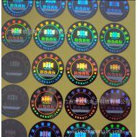 二维码标签  条形码防伪标厂家设计