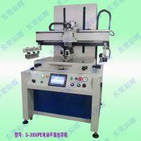 供应供应电动丝印机 S-3050PE平面丝印机 高精度丝印机设备