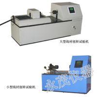 高功能铝线线材扭转试验机原理、铜丝线材扭矩测试仪交货周期