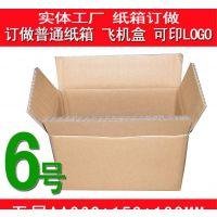 供应3层6号加固纸箱邮政纸箱/纸板箱/包装纸盒/包装材料 三层纸箱