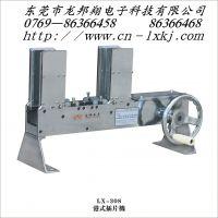 供应低频变压器专用龙邦翔LX-308港式插片机