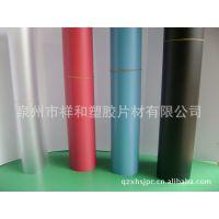 pvc塑料片材厂家长期出售彩色磨砂pvc塑料片材 PVC环保材料