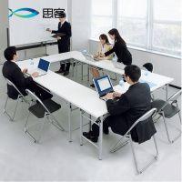 思客办公家具 折叠培训桌椅 出口简约现代会议桌电脑桌子 12090