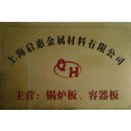 上海启惠金属材料有限公司-现货供应Q345R/Q245R南钢正火两级探伤锅炉板容器板
