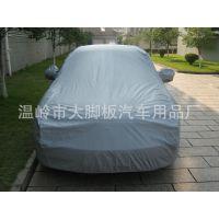 厂家大量批发车衣,品牌保证,量大优惠,热销折扣中,欢迎订购