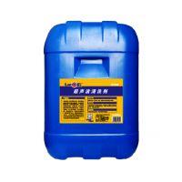 超声波清洗剂 超声波除油剂 超声波阀类清洗剂 水基型油污清洗剂