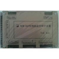 供应电光防爆WZB-6GT微机监控保护装置