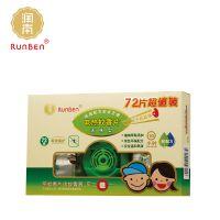 润本 电热蚊香片促销装(2+1)无味型 72片 送蚊香器