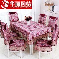 华丽风情新款桌布餐椅垫欧莎提花布艺 桌布布艺田园欧式椅子套