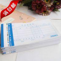 玛丽48K80张支出证明单 纯木浆纸专业财会凭证 办公文具