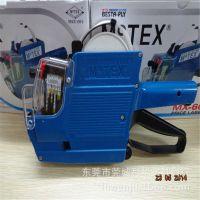 韩国MOTEX无敌仕标价机MX-6600 双排打价机 超级超市专用标价机