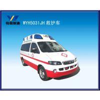 威海怡和专用车WYH5031JH监护型救护车