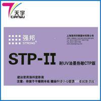 经销供应感度高强邦耐UV油墨热敏CTP版(东莞惠州总代理)