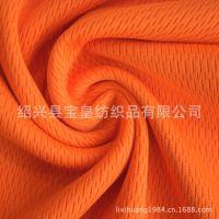 供应涤纶鸟眼布/3针/吸湿排汗运动服网眼布 针织纬编布按需定做