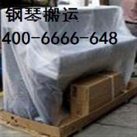 上海普陀区家具托运电话 专业钢琴托运 钢琴包装400-6666-648