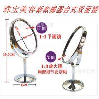 梳妆镜 台式 360度旋转化妆镜 小号蛋形双面镜子 广告促销礼品