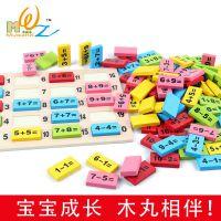 幼教数学多米诺110片 运算多米诺骨牌 幼儿童木制早教玩具 早教