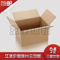三层优质纸箱 9号包装快递物流小纸箱 淘宝纸盒现货大批价格实惠