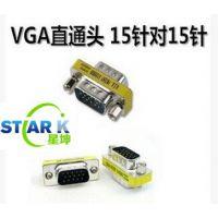 VGA转接头插座 VGA公对公头VGA对接头 VGA直通头 免焊接头