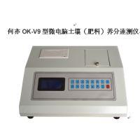 供应何亦OK-V9型微电脑土壤(肥料)养分速测仪