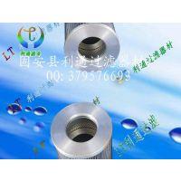 供应供应不锈钢液压油滤芯汽轮机液压滤芯ZALX69x252-BZ1