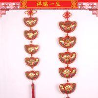 羊年春节喜庆5元宝串挂件 礼品采购  义乌春节用品批发