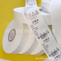 空白可打印服装洗水唛|水洗唛|水洗标|洗水标|水洗布|洗水布|织唛|印唛