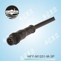 M12-3P金属电缆接头 电缆锁头 电缆接头 黄镀镍铜接头