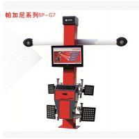 3D四轮定位仪帕加尼系列 SP-G7