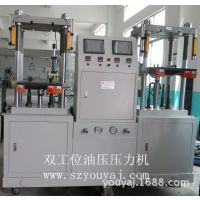 双工位液压冲床50吨价格|双工位油压机图片