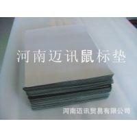 河南迈讯特价(0.92元)供应空白鼠标垫,广告空白鼠标垫