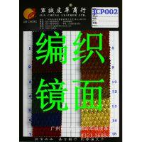 光面鏡面编织皮革手袋箱包礼品面料JCP002光面鏡面皮革编织面料