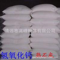 供应直销厂家氢氧化钙 石灰粉 工业级消石灰 石灰 熟石灰粉含量85%