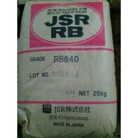 长期供应日本JSR RB840鞋材