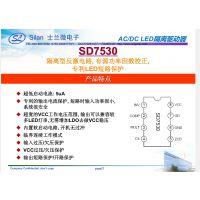 SD7530 士兰微驱动优势代理商(现货)