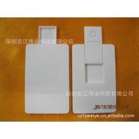 推拉小卡片U盘 塑料名片迷你U盘 可印彩色图案