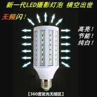 LED摄影灯厂价直销深圳凯丽美高亮LED玉米灯摄影节能灯泡价格摄影棚灯具