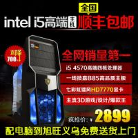 供应高端四核I5 4570G独显台式组装电脑主机全套 游戏DIY整机兼容机