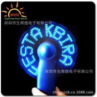 厂家直供 显示字的迷你小风扇  便携式 闪光风扇 广告用品