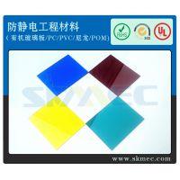 防静电亚克力防静电有机玻璃防静电板材PC,PVC等等等等等-AC