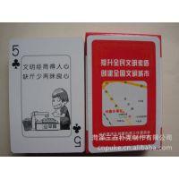 【555扑克厂家】精神文明宣传扑克,烟酒扑克,扑克,广告扑克