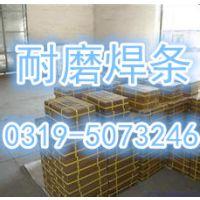 FW-3102碳化硼耐磨焊条 DZCr60碳化硼堆焊焊条