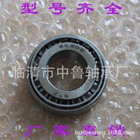【中鲁轴承厂】轴承钢 英制非标圆锥滚子轴承320/32 20071/32E