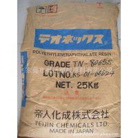 供应耐辐射/耐热 聚萘二甲酸乙二醇酯 日本帝人 TN-8065S
