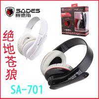 SADES/赛德斯SA-701头戴式游戏耳机 带麦克风电脑游戏耳机