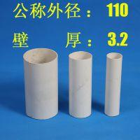 厂家直销优质pvc排水管pvc下水雨水管pvc电工电力套管 110×3.2
