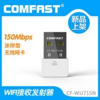 供应COMFAST WU715N 新款迷你usb无线网卡360随身wifi接收发射器 无线