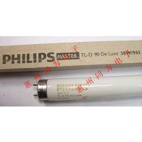 非常好卖 PHILIPS De Luxe 36W/965-D90对色灯管 顶