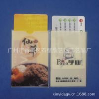 供应PVC卡套 银行工作卡通 保护卡防磨套 精美彩色印刷 来稿订制