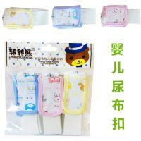 厂家直销/宝宝尿布带婴儿尿布固定带尿布扣(三条装)一包价 3112